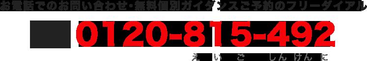 0120-815-492