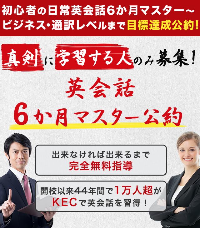 初心者の日常英会話6か月マスター~ビジネス・通訳レベルまで目標達成公約!!