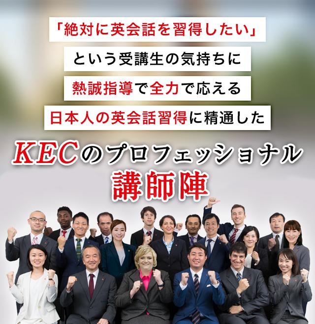 KECのプロフェッショナル講師陣