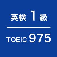 英検 1級 TOEIC975