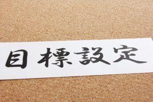目標達成のために英語の名言でモチベーションを維持