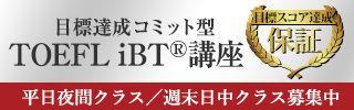 目標達成コミット型TOEFL iBT