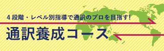 4段階・レベル別指導で通訳のプロを目指す!通訳養成コース