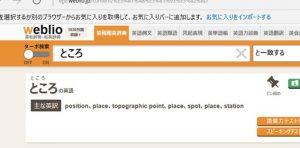 英作文時の辞書活用画面