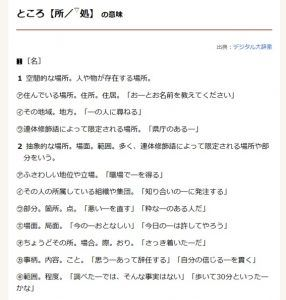 英作文時のネット検索活用画面04