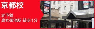KEC外語学院 京都校
