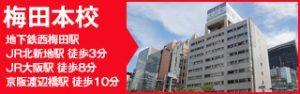 KEC外語学院梅田本校