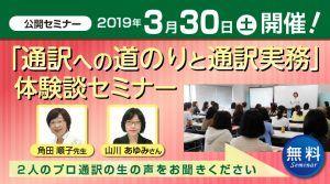通訳実務体験談セミナー