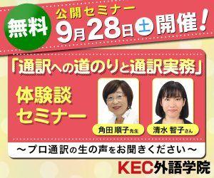 2019年秋通訳セミナー
