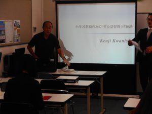 小学校教員のための英会話習得セミナー