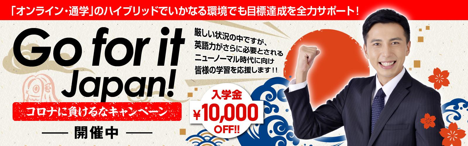 2021 Go for it Japan! コロナに負けるなキャンペーン