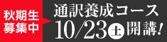 [オンライン受講可能]目指せ通訳のプロ!— 秋期コース 10/23(土)開講!