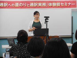通訳体験談セミナー第1部