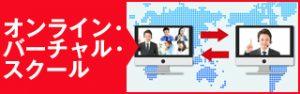 KEC外語学院オンライン・バーチャル・スクール